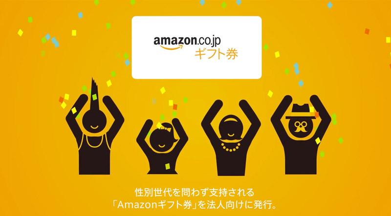 Amazon Nhật Bản